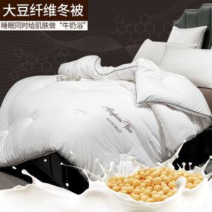 【南极人】大豆纤维被子冬被加厚春秋单双人