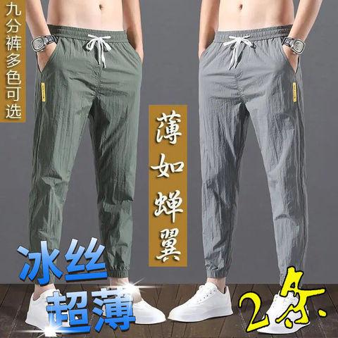 夏季冰丝休闲裤男超薄裤子男宽松百搭潮流运动裤男九分裤束脚裤