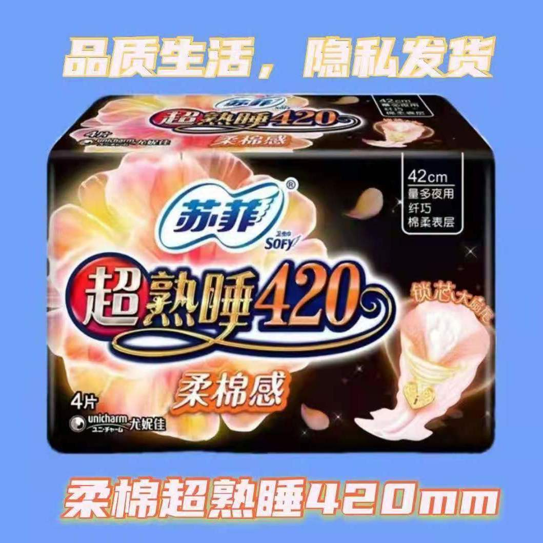 100片苏菲日夜组合卫生巾