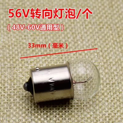 电动摩托车配件灯泡转向灯泡电动车转向灯灯泡12V 48V60V转向灯泡