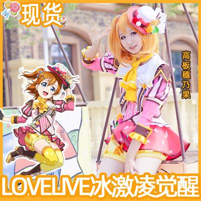taobao agent Spot the full Xiao Xiao LoveLive! Ice cream ice cream awakening series Kosaka Honoka cos clothing