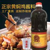 黄焖鸡酱料  正宗配方调料1000G  券后7.8元包邮