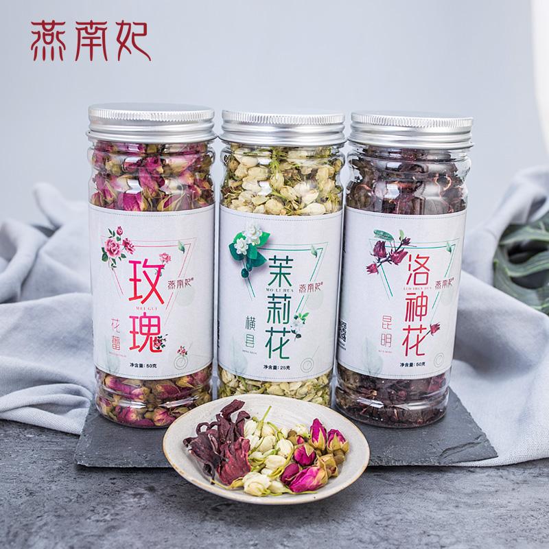 玫瑰花洛神花茉莉花美颜组合花茶3罐装优惠10元包邮