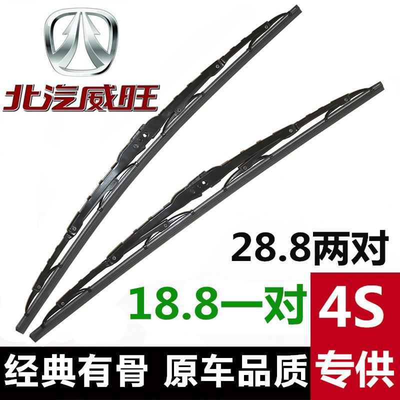 Beiqi Weiwang 007 205 306 307 M20 M30 T205-D có một lưỡi gạt nước gạt nước bằng khung sắt