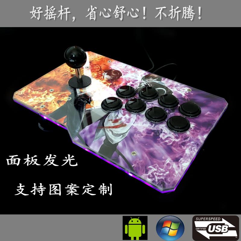 Usb không chậm trễ Vua của máy bay chiến đấu 97 trò chơi rocker máy tính arcade phím điều khiển máy bay chiến đấu đường phố mê hoặc PS3 Android