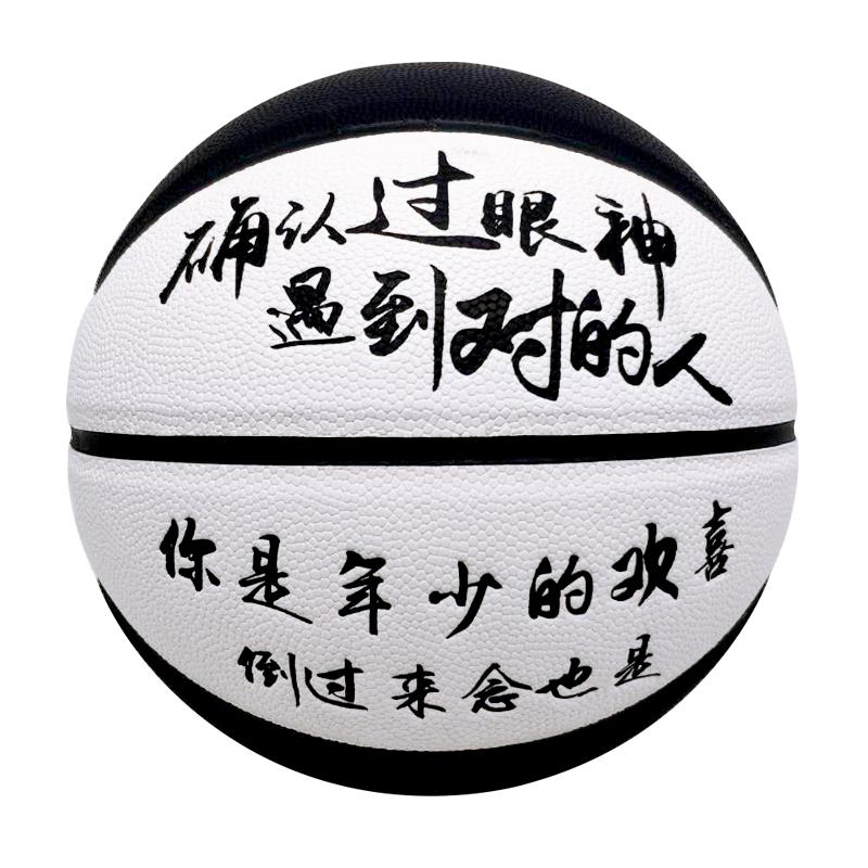 个性创意黑白色篮球 刻字带字七号蓝球成人学生耐磨7号球网红抖音_领取10元淘宝优惠券