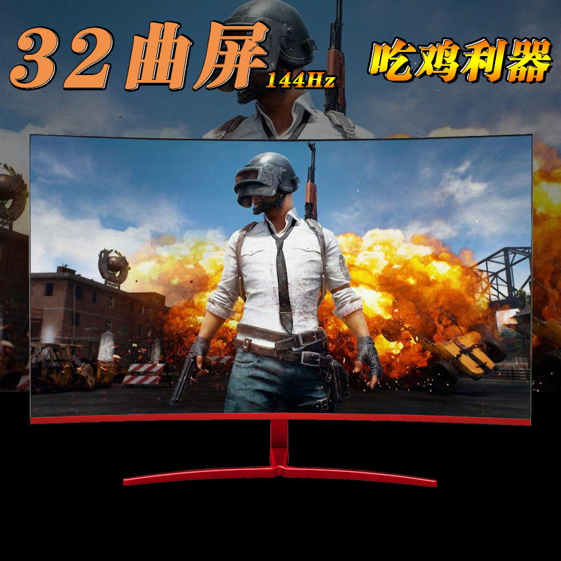 cheap Purchase china agnet 32 inch gaming 144Hz surface computer