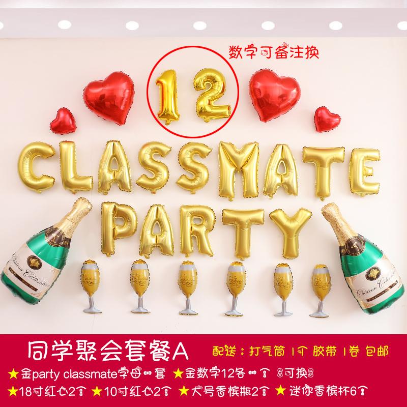 毕业典礼晚会同学会学校活动聚会装饰布置用品铝膜气球字母套餐