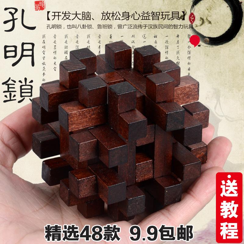 Đốt não giải nén Kong Ming khóa Lu Ban khóa dành cho người lớn sinh viên trẻ em trí tuệ điện để mở khóa chín chuỗi hộp đồ chơi
