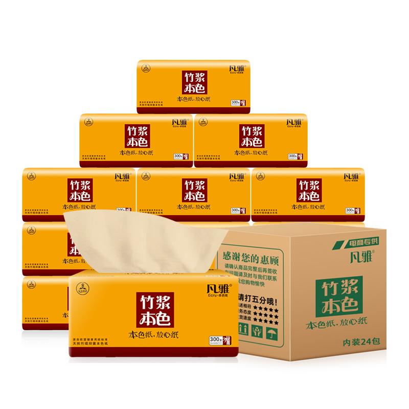 家用卫生纸竹纤维餐巾面巾纸