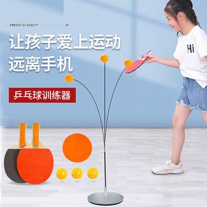 乒乓球训练器儿童弹力软轴自练神器