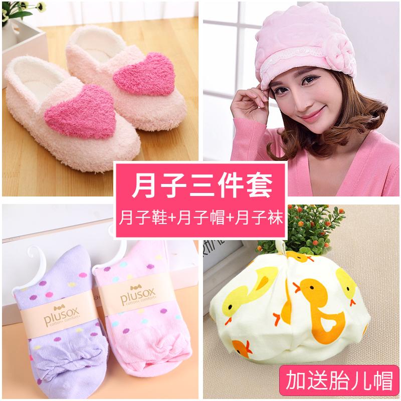 [3 bộ] giam giữ giày dép thai sản mùa thu và mùa đông tháng hat khăn trùm đầu mũ thai sản lỏng miệng tháng vớ