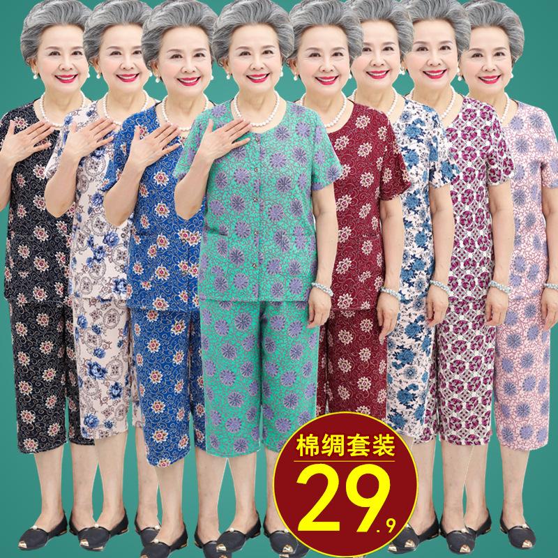 Trung niên và người già mùa hè phù hợp với phụ nữ 60-70 tuổi của mẹ cũ quần áo bông lụa bà nạp ngắn tay hai mảnh