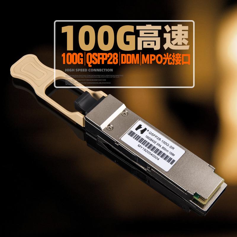 鸿章100G多模高速SR光模块QSFP