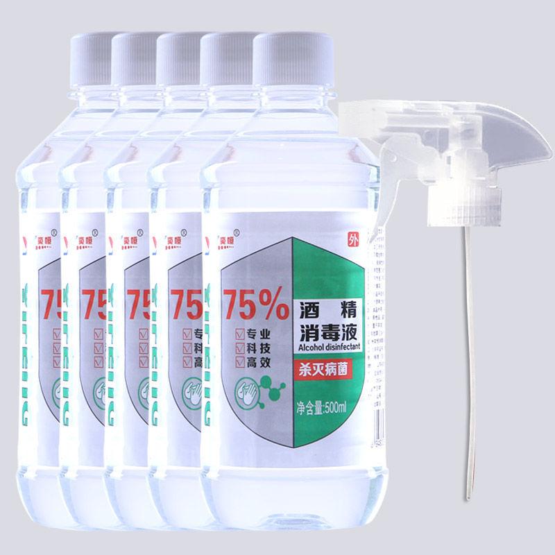 500毫升酒精75度75°酒精消毒液喷雾酒精消毒水75%家用多用途