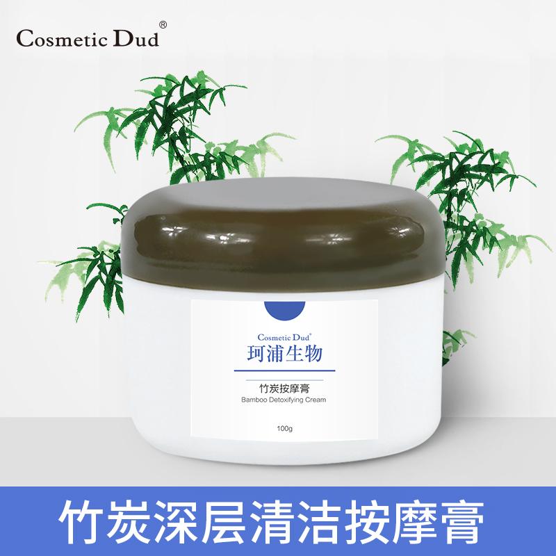 Than tre kem massage 100g làm sạch sâu lỗ chân lông mặt dẫn chì thủy ngân độc tố kem dưỡng ẩm vẻ đẹp salon chuyên dụng