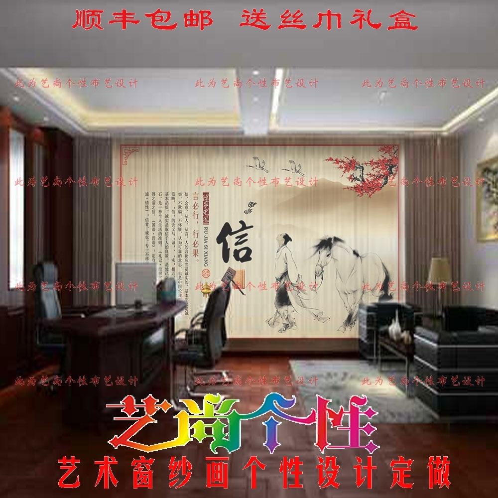 新中式会客室窗帘纱定做