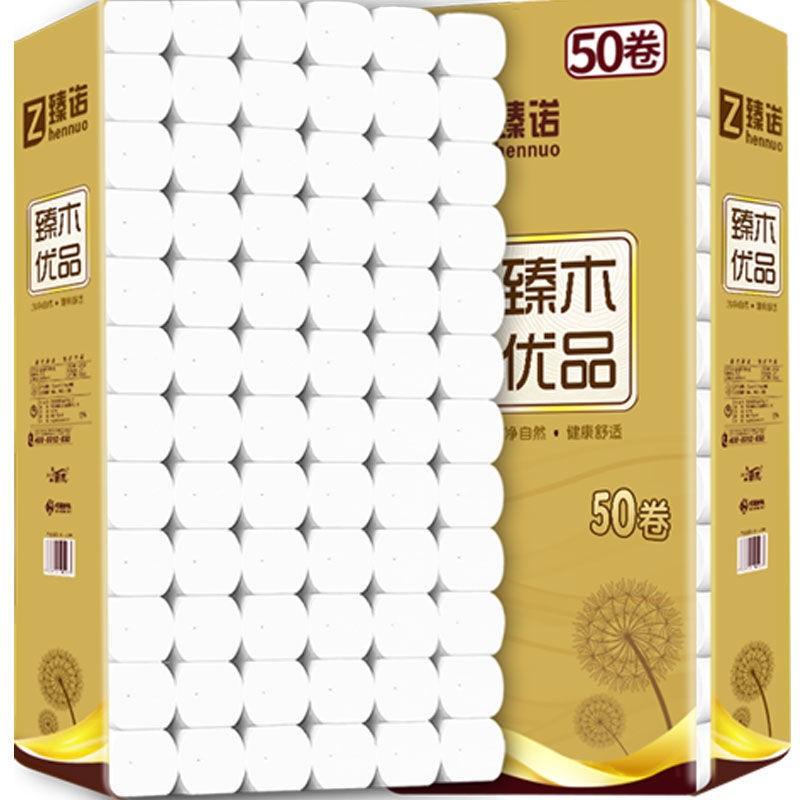 【50卷】原生木浆卫生纸卷纸纸巾