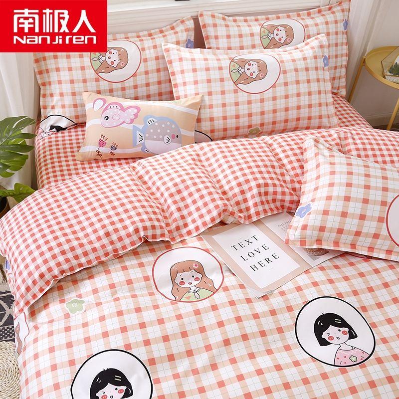 南极人 水洗棉四件套床上用品三件套学生宿舍被套床单寝室单双人