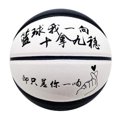 美士达街头街球炫酷篮球7号男子标准比赛黑白 网红送男友男生男球