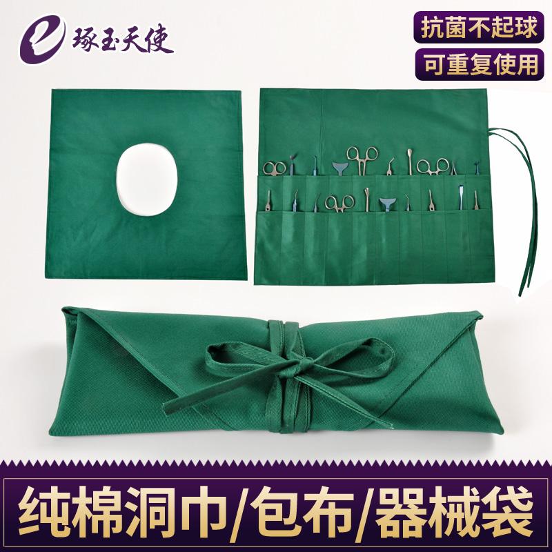 Làm đẹp bằng nhựa vải cotton thiết bị phẫu thuật túi khăn bông khăn mặt túi vải xuất hiện túi pore dụng cụ