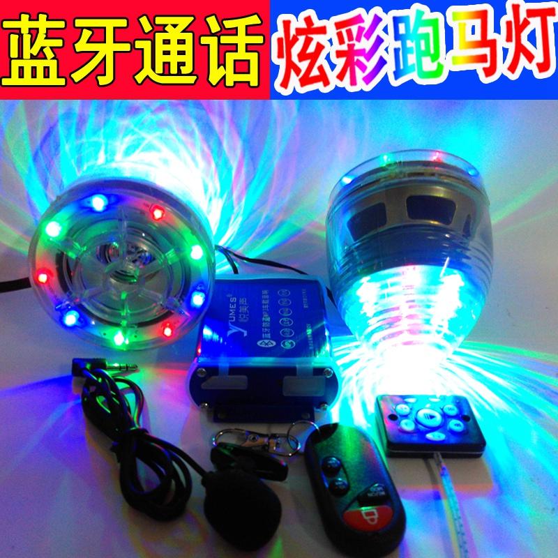 Xe máy âm thanh với Bluetooth cuộc gọi marquee loa subwoofer không thấm nước mp3 báo động âm thanh xe hơi điện