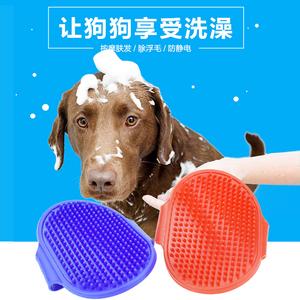Bobo dog tắm bàn chải găng tay bàn chải massage pet palm loại tắm bàn chải mèo vẻ đẹp sạch nguồn cung cấp