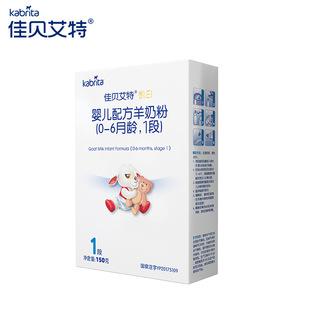 【佳贝艾特官方店】婴儿羊奶粉金装150g1段试用装荷兰原装进口