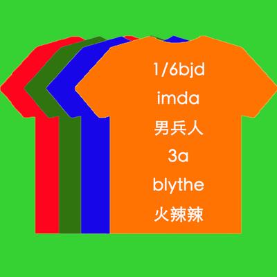 taobao agent 3Special offer T-shirt short-sleeved bottoming shirt 1/6bjd/hot/imda/soldier/imda/ob/blythe baby clothes