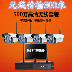 Wireless monitoring equipment, set of network high-definition camera packages, WiFi mobile phones, monitoring home, outdoor, 1-8 Road