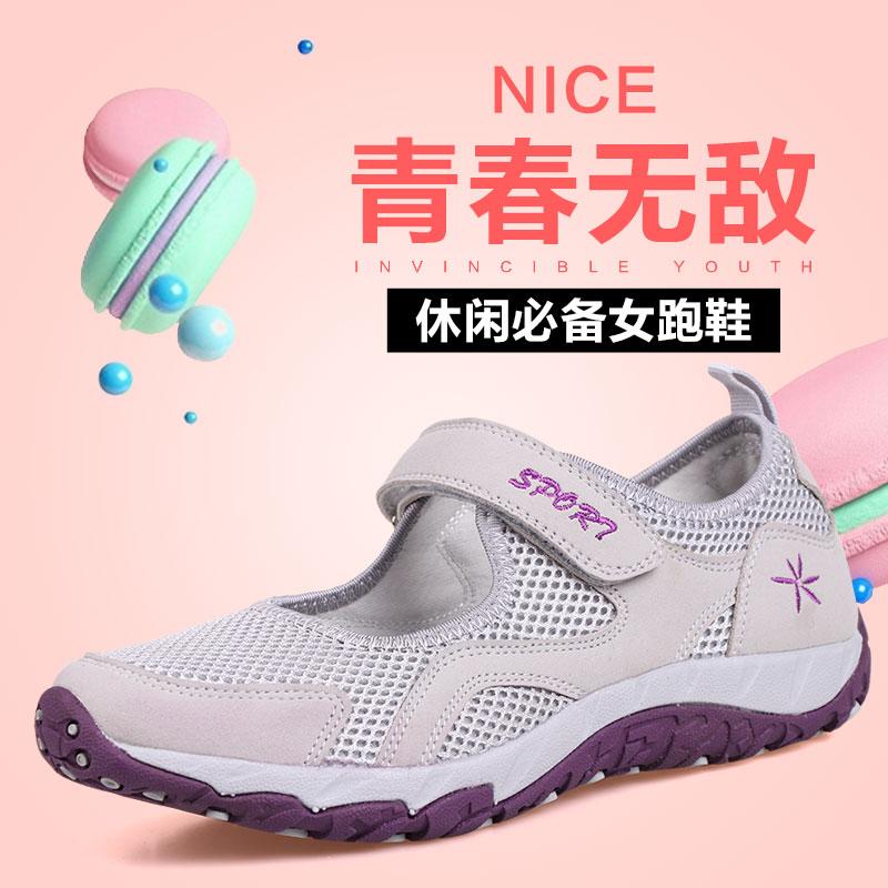 新款透气网眼老人运动鞋轻便防滑中老年休闲健步鞋女鞋户外慢跑鞋