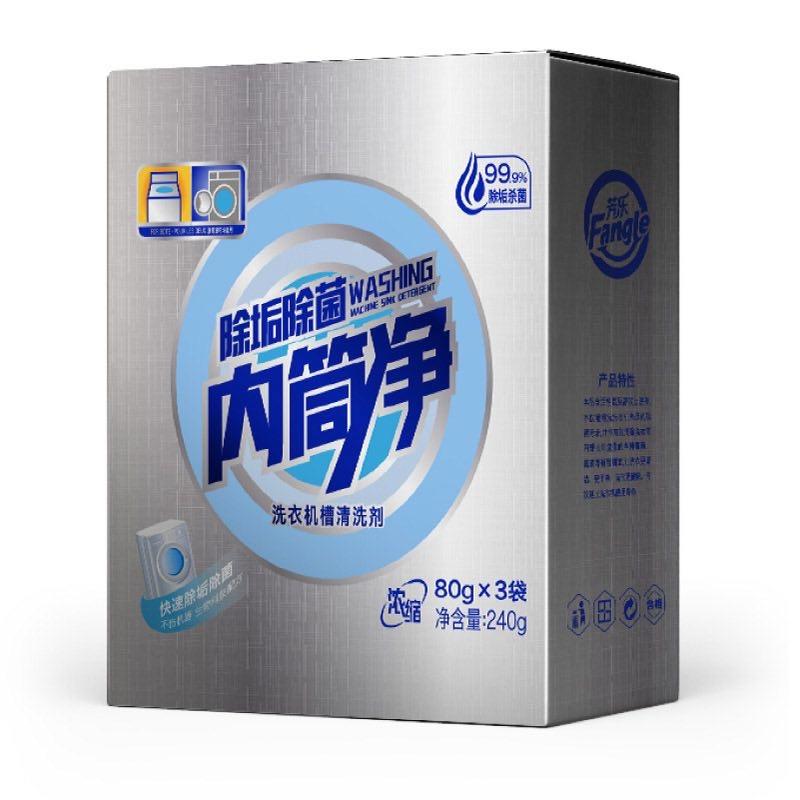 洗衣机清洗剂杀菌消毒浓缩内筒槽清洁剂