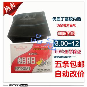 Xe gắn máy với Triều Dương Shantian thương hiệu bên trong ống ba bánh điện 300 350 375-8 10 12 18 lốp