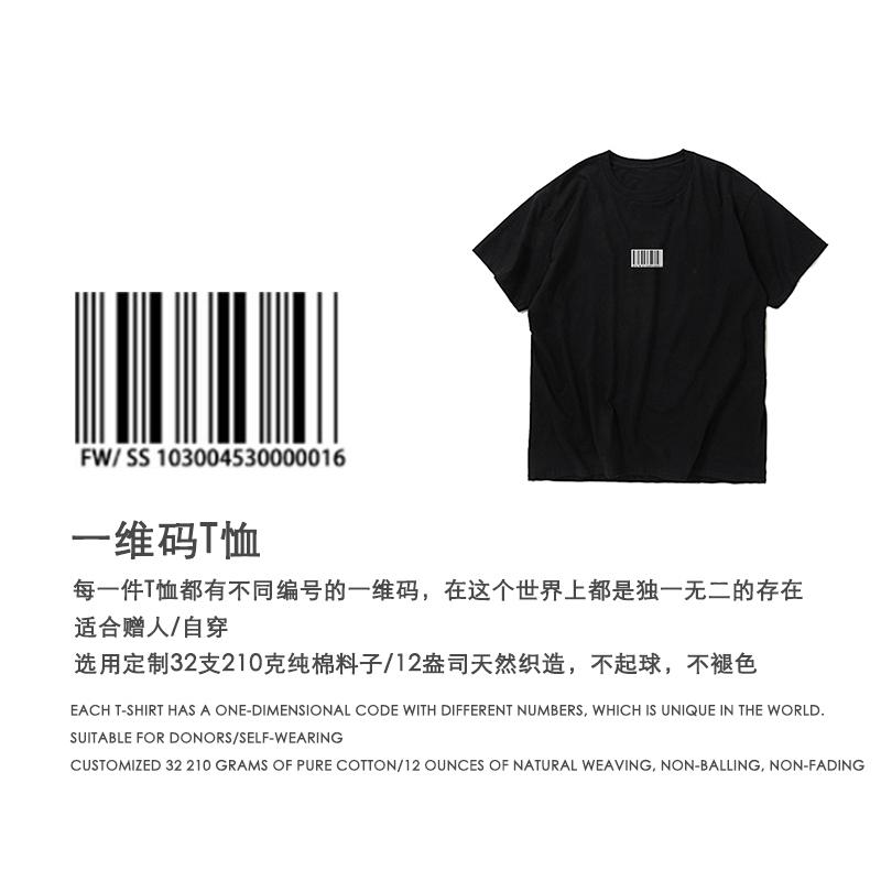 '一维码'独特定制礼物印花纯棉T恤-高级灰原创设计