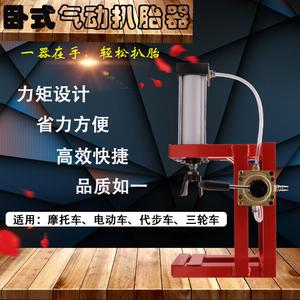 Lốp khí nén xe máy điện ba bánh lốp tháo dỡ công cụ lốp kẹp kìm để thay thế lốp máy sửa chữa