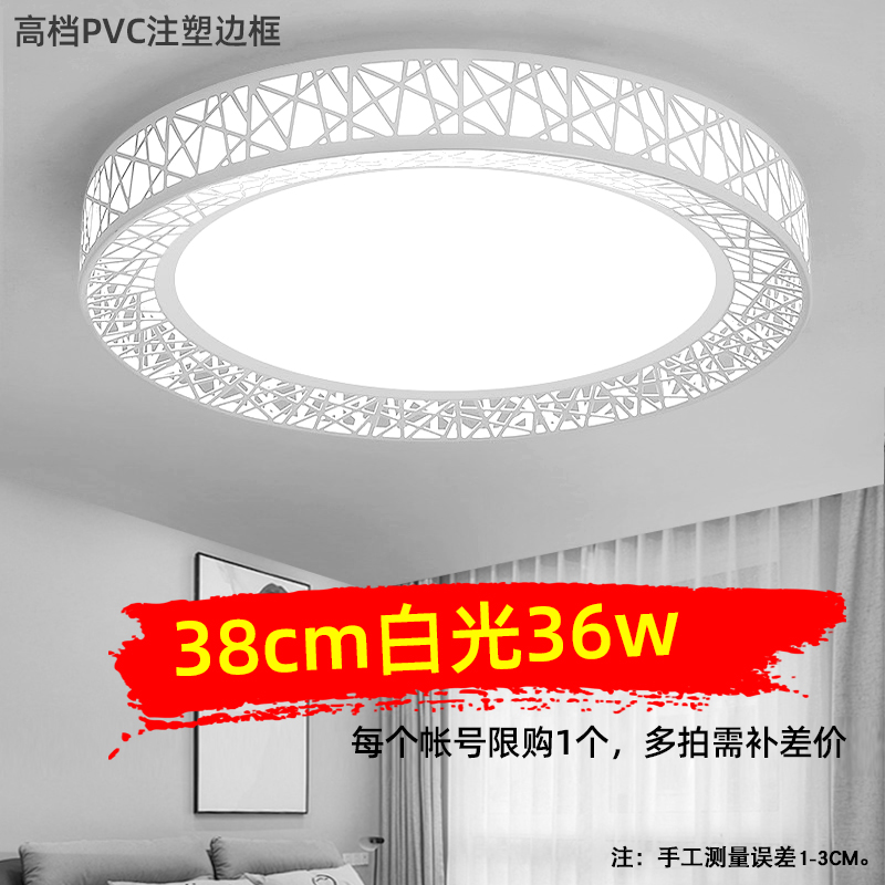 LED家用圆形吸顶灯40cm36W