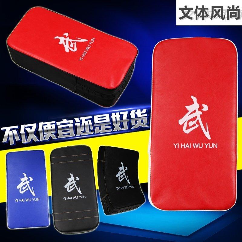 Taekwondo mục tiêu chân người lớn Sanda thiết bị đào tạo đấm bốc mục tiêu võ thuật chiến đấu kick kick mục tiêu trẻ em nắm tay mục tiêu tay baffle