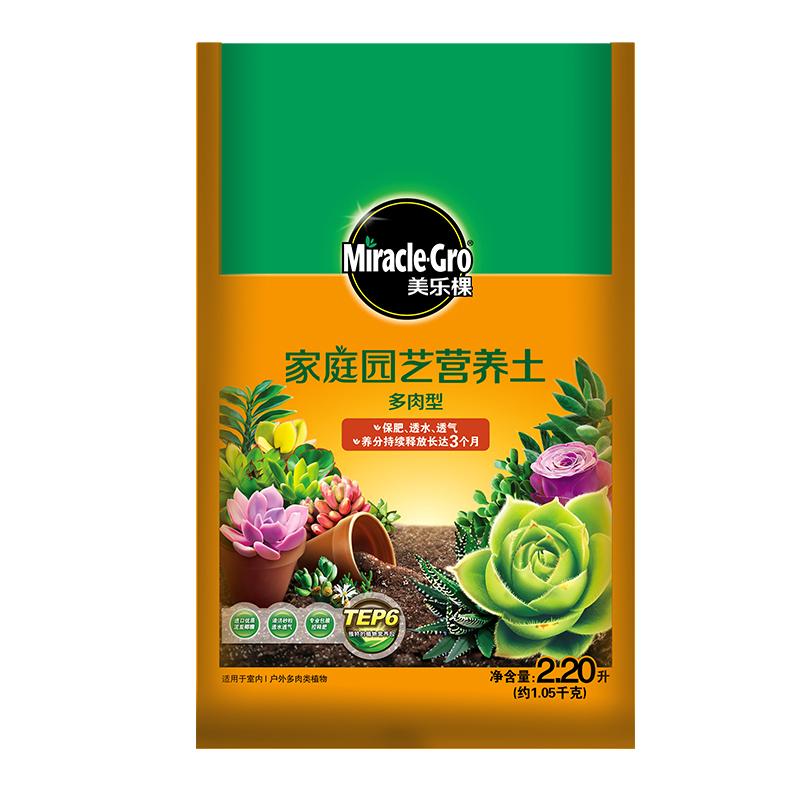 美乐棵多肉土专用营养土多肉植物肉肉泥土配方土壤