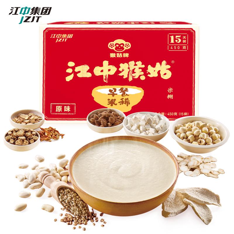 江中猴姑米稀15天装原味猴菇米稀盒装猴菇牌养胃食品早餐冲饮品