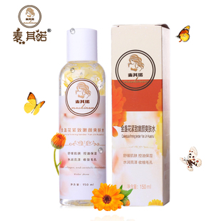 【历史新低】金盏花化妆水精华水爽肤水