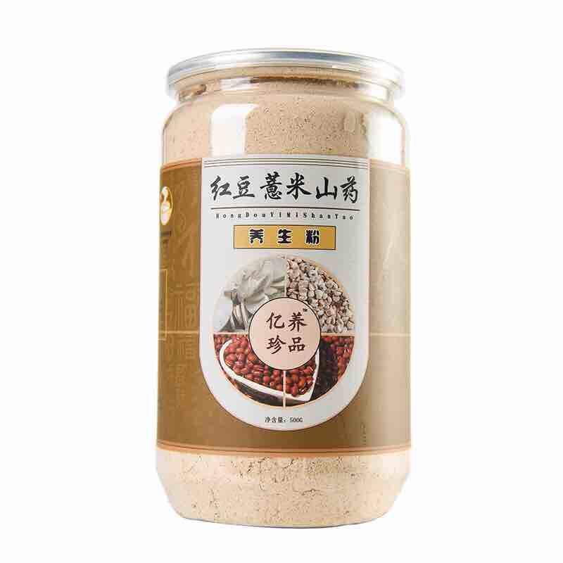 红豆薏米山药粉祛湿薏仁粉同仁堂品质纯天然现磨代餐粉去湿气冲饮