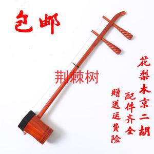 Redwood da rắn Jing Erhu nhạc cụ quốc gia Jing Erhu nhạc cụ gỗ hồng mộc xipi hai nhà máy màu vàng phụ kiện giao hàng trực tiếp