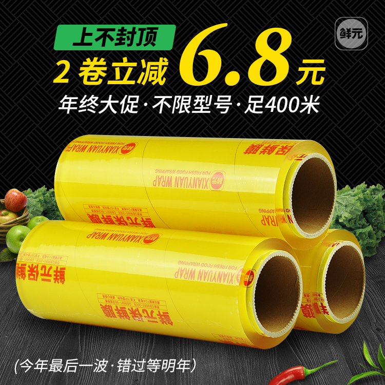 cheap Purchase china agnet Large roll of plastic wrap household