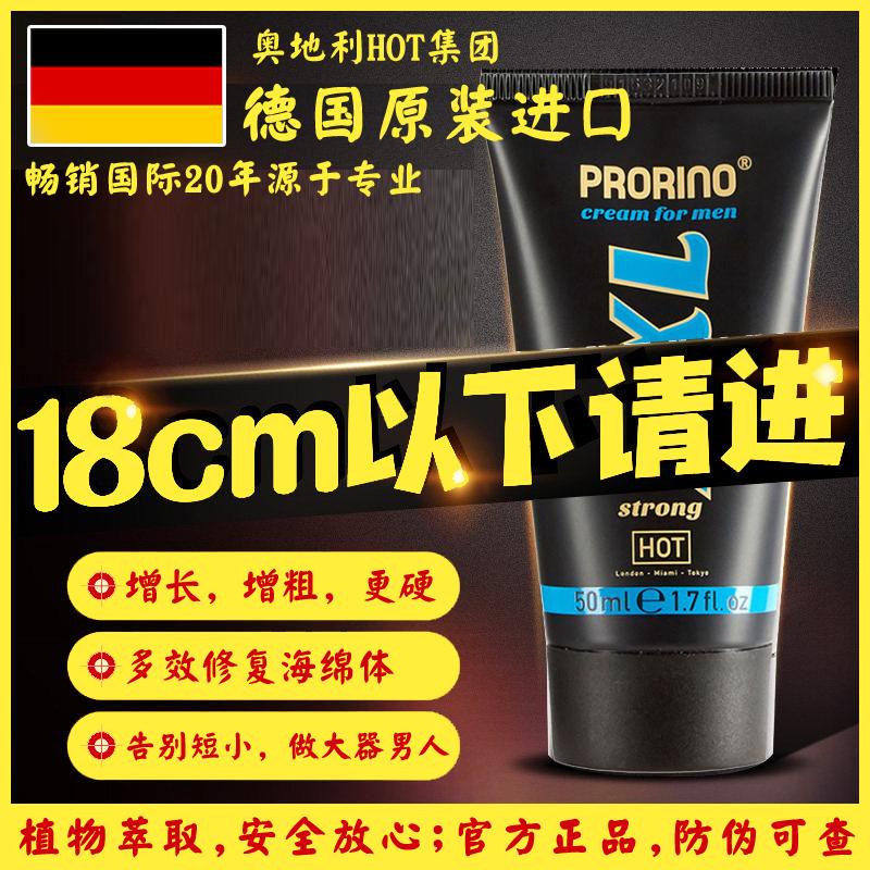 德国进口HOT按摩膏鸡把变大男用增大增长粗硬永久阴茎速效性用品