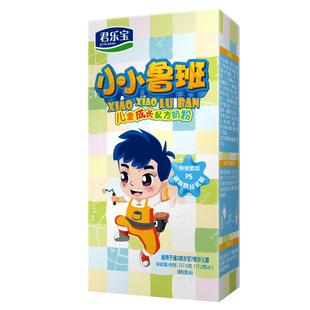 【第2件0元】君乐宝儿童成长奶粉4段