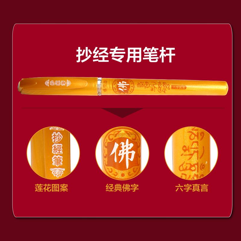 佛教用品抄经笔芯抄经专用书法中性金色笔芯3.0管百支配笔杆