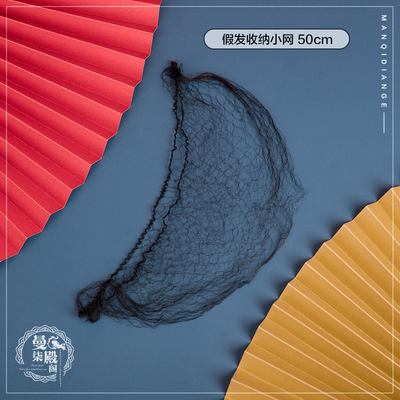 taobao agent Cosplay Tools Cos Wig Dedicated Storage Net Wig Protection Net Black Soft Net Small Net Wig Net
