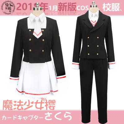 taobao agent The new version of Magical Girl Sakura Kinomoto Sakura Li Xiaolang Zhi Shi Qiu Sui COS uniforms boys and girls school uniforms