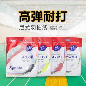 Chính hãng nylon vợt cầu lông dòng gốc cao phục hồi kháng mặc kháng kéo dây luồng cứng dòng 10