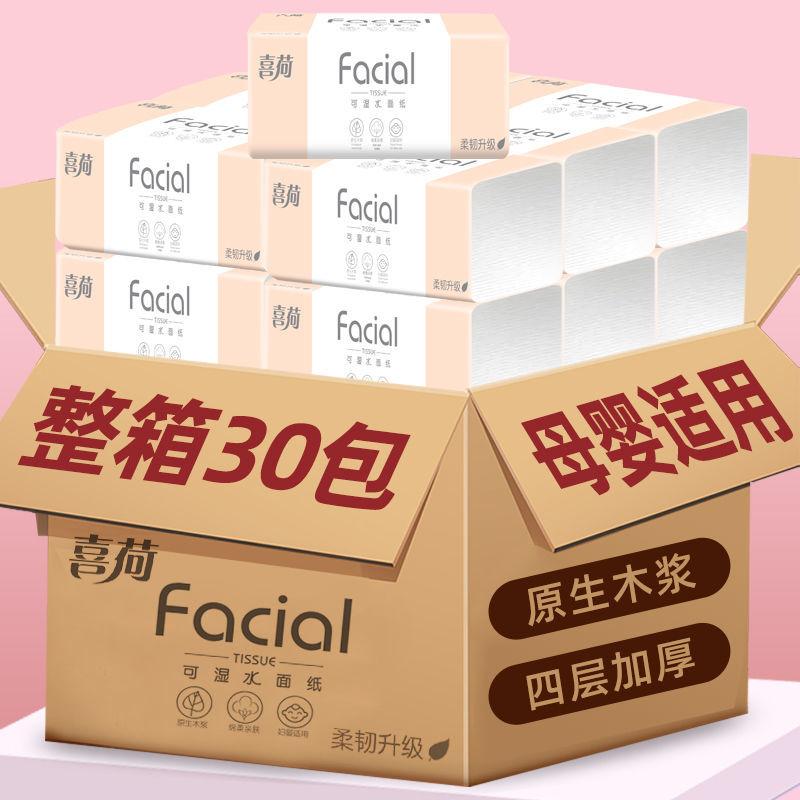 纸巾原木纸抽40包家用抽纸整箱餐巾纸巾面巾◆纸加厚卫生纸